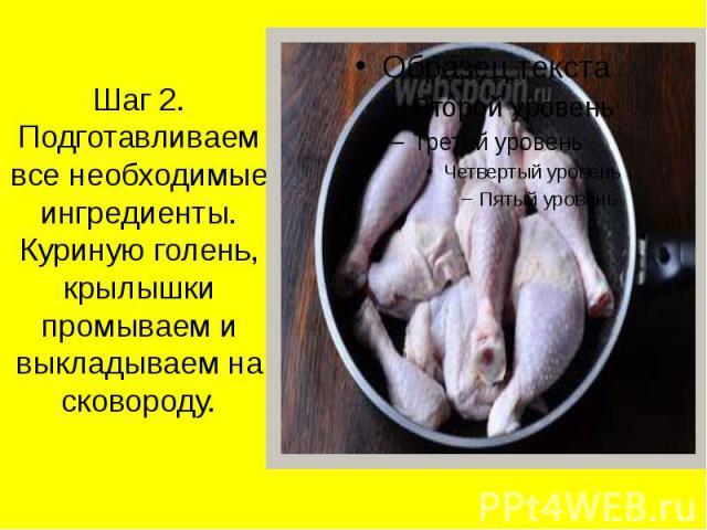 Шаг 2. Подготавливаем все необходимые ингредиенты. Куриную голень, крылышки промываем и выкладываем на сковороду.
