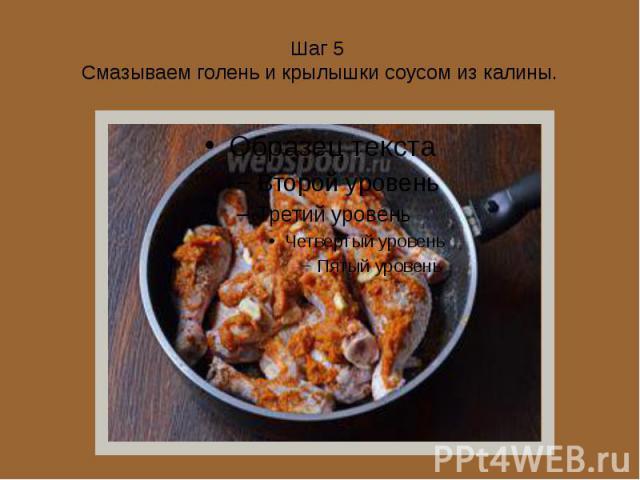 Шаг 5 Смазываем голень и крылышки соусом из калины.