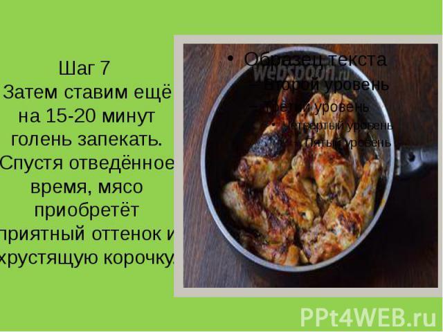 Шаг 7 Затем ставим ещё на 15-20 минут голень запекать. Спустя отведённое время, мясо приобретёт приятный оттенок и хрустящую корочку.
