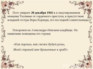 Поэт умирает 20 декабря 1941 г. в оккупированном немцами Таллинне от сердечного