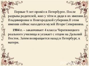 Первые 9 лет провёл в Петербурге. После разрыва родителей, жил у тёти и дяди в и