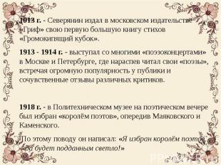 1913 г. - Северянин издал в московском издательстве «Гриф» свою первую большую к