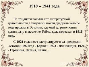 1918 – 1941 года Из тридцати восьми лет литературной деятельности, Северянин поч