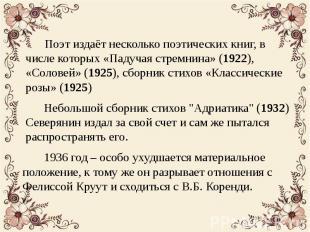 Поэт издаёт несколько поэтических книг, в числе которых «Падучая стремнина» (192