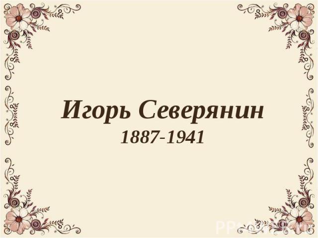 Игорь Северянин 1887-1941