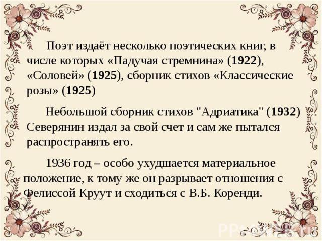 Поэт издаёт несколько поэтических книг, в числе которых «Падучая стремнина» (1922), «Соловей» (1925), сборник стихов «Классические розы» (1925) Поэт издаёт несколько поэтических книг, в числе которых «Падучая стремнина» (1922), «Соловей» (1925), сбо…
