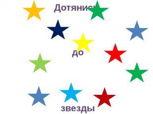 Дотянись до звезды