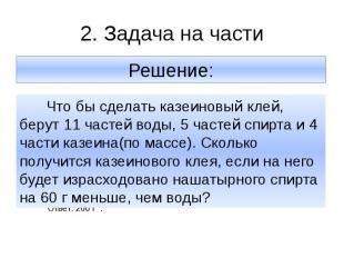 2. Задача на части Что бы сделать казеиновый клей, берут 11 частей воды, 5 часте