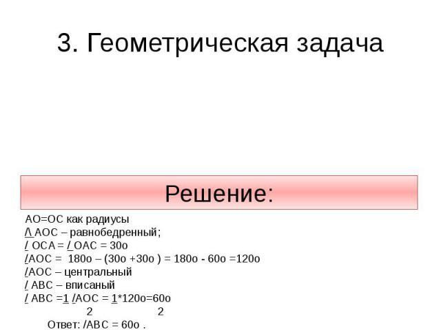 3. Геометрическая задaча Дано: окр. с центром 0 /OAC=30o Найти: /ABC