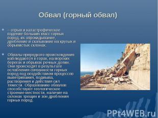 Обвал (горный обвал) – отрыв и катастрофическое падение больших масс горных поро