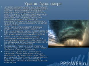 Ураган: буря, смерч -это ветер разрушительной силы и значительной продолжительно
