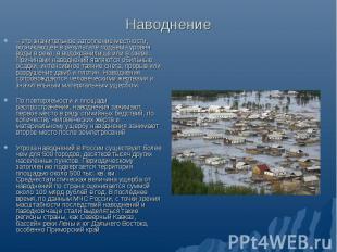 Наводнение – это значительное затопление местности, возникающее в результате под