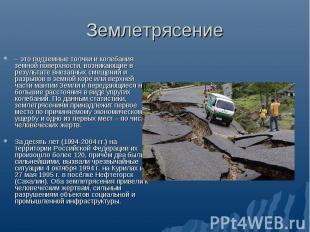 Землетрясение – это подземные толчки и колебания земной поверхности, возникающие