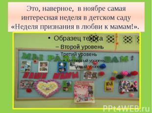 Это, наверное, в ноябре самая интересная неделя в детском саду «Неделя признания
