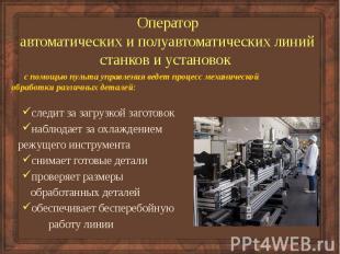 Оператор автоматических и полуавтоматических линий станков и установок с помощью