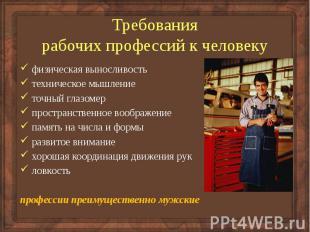 Требования рабочих профессий к человеку физическая выносливость техническое мышл