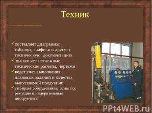 Техник участвует в разработке машиностроительных проектов: