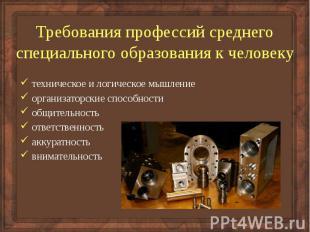 Требования профессий среднего специального образования к человеку техническое и