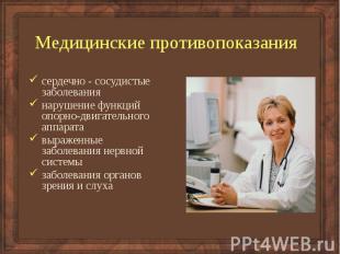 Медицинские противопоказания сердечно - сосудистые заболевания нарушение функций