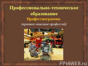 Профессионально-техническое образование Профессиограммы (краткое описание профес