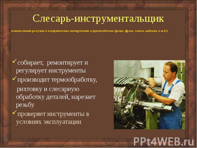 Слесарь-инструментальщик изготавливает режущие и измерительные инструменты и приспособления (резцы, фрезы, лекала, шаблоны и т.д.):