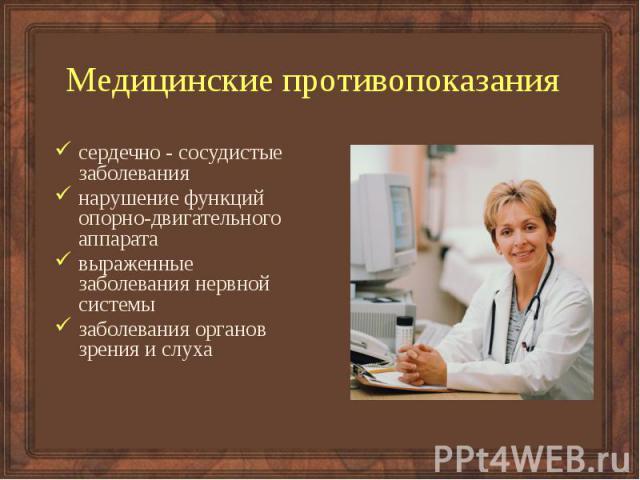 Медицинские противопоказания сердечно - сосудистые заболевания нарушение функций опорно-двигательного аппарата выраженные заболевания нервной системы заболевания органов зрения и слуха