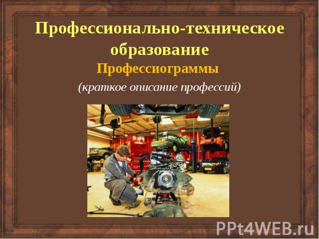 Профессионально-техническое образование Профессиограммы (краткое описание профессий)