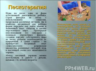 Игры на песке одна из форм естественной деятельности ребёнка. Строя фигурки из п