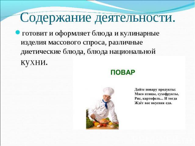 готовит и оформляет блюда и кулинарные изделия массового спроса, различные диетические блюда, блюда национальной кухни. готовит и оформляет блюда и кулинарные изделия массового спроса, различные диетические блюда, блюда национальной кухни.