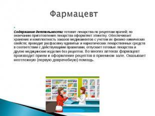 Содержание деятельности:готовит лекарства по рецептам врачей; по окончанию