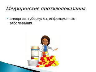 аллергии, туберкулез, инфекционные заболевания. аллергии, туберкулез, инфекционн