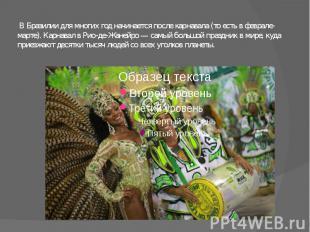 В Бразилии для многих год начинается после карнавала (то есть в феврале-марте).