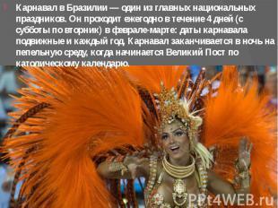 Карнавал в Бразилии — один из главных национальных праздников. Он проходит ежего