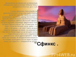 Сфинкс . Древнейшие изображения человекольва обнаружены при раскопках Гёбекли-Те