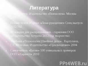Литература Пошив штор. Издательство «Внешсигма. Москва 2000.Пошив кукол Журнал «