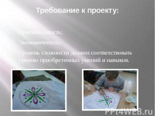 Требование к проекту: Оригинальность; Экономичность; Уровень сложности должен со