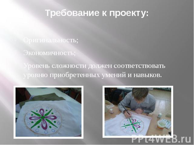 Требование к проекту: Оригинальность; Экономичность; Уровень сложности должен соответствовать уровню приобретенных умений и навыков.