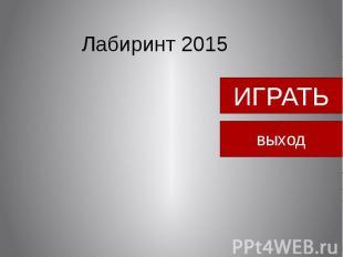 Лабиринт 2015