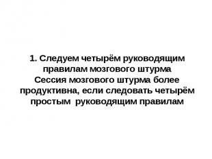 1. Следуем четырём руководящим правилам мозгового штурмаСессия мозгового штурма