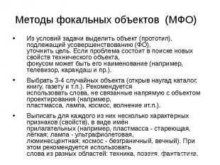Методы фокальных объектов (МФО)Из условий задачи выделить объект (прототип), под