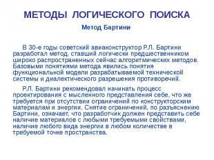МЕТОДЫ ЛОГИЧЕСКОГО ПОИСКАМетод Бартини В 30-е годы советский авиаконструктор Р.Л