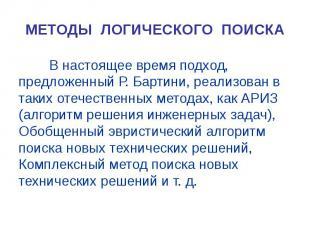 МЕТОДЫ ЛОГИЧЕСКОГО ПОИСКАВ настоящее время подход, предложенный Р. Бартини, реал