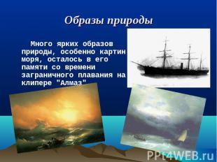 Много ярких образов природы, особенно картин моря, осталось в его памяти со врем