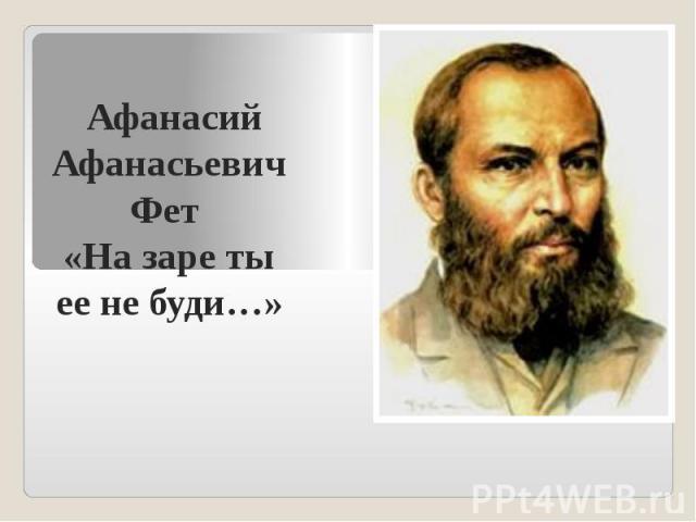 Афанасий Афанасьевич Фет «На заре ты ее не буди…»
