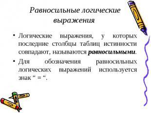 Логические выражения, у которых последние столбцы таблиц истинности совпадают, н
