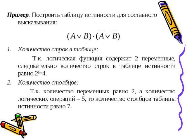 Пример. Построить таблицу истинности для составного высказывания: Пример. Построить таблицу истинности для составного высказывания: Количество строк в таблице: Т.к. логическая функция содержит 2 переменные, следовательно количество строк в таблице и…