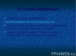 Электротехническая библиотека Электротехническая библиотека http://electrolibrar