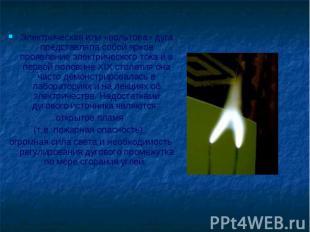 Электрическая или «вольтова» дуга представляла собой яркое проявление электричес