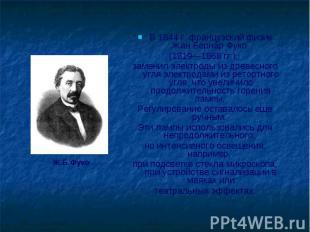 В 1844 г. французский физик Жан Бернар Фуко В 1844 г. французский физик Жан Берн