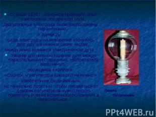 Осенью 1875 г. Яблочков проводил опыт электролиза поваренной соли. Осенью 1875 г